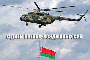 День Военно-воздушных сил Республики Беларусь